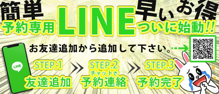 LINE予約専用