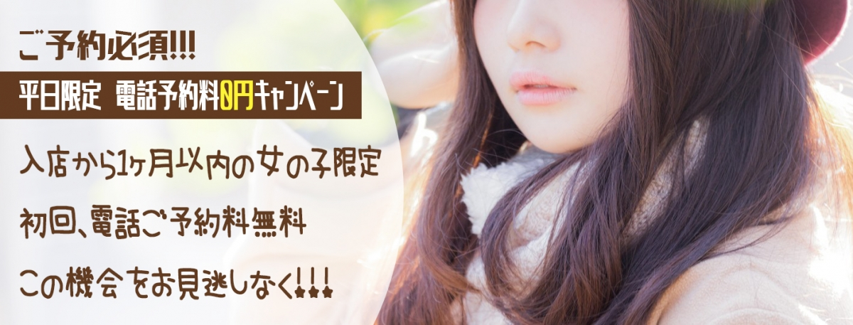 電話ご予約料 0円キャンペーン