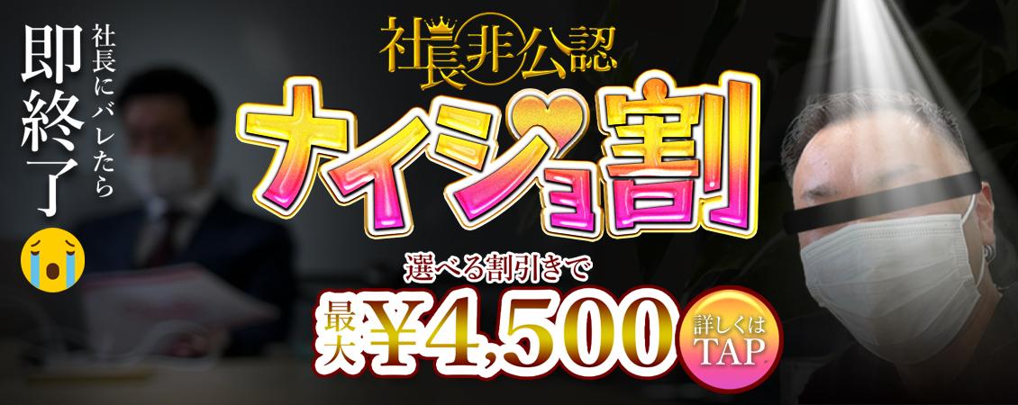 ナイショ割!最大¥4500割引き