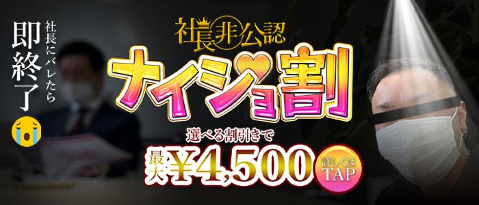 ナイショ割!最大¥4,500引き!